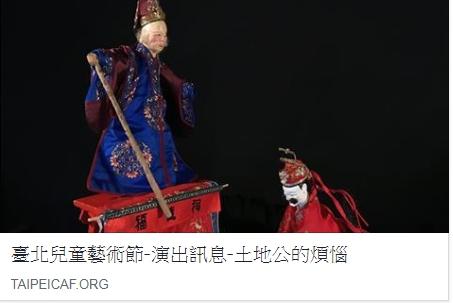 2018臺北市兒童藝術節