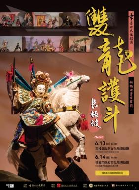 2020《長坂坡-雙龍護斗》巡演活動
